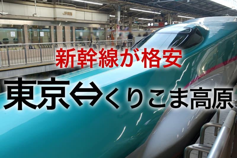 東京⇔くりこま高原 新幹線が格安