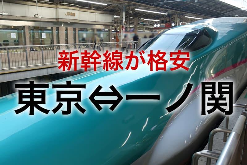 東京⇔一ノ関 新幹線が格安