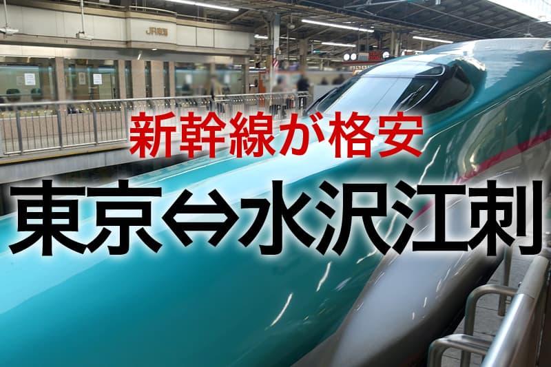 東京⇔水沢江刺 新幹線が格安