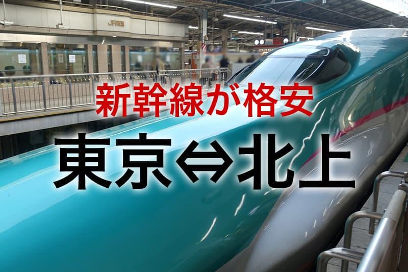 東京⇔北上 新幹線が格安