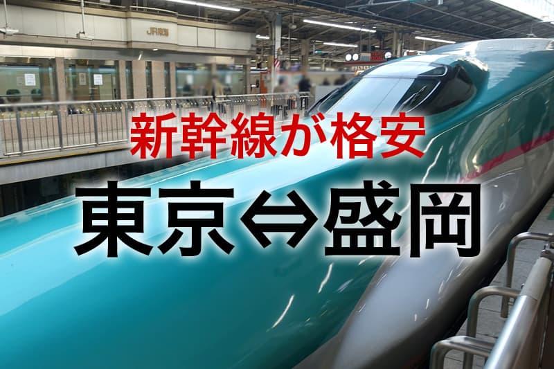 東京⇔盛岡 新幹線が格安