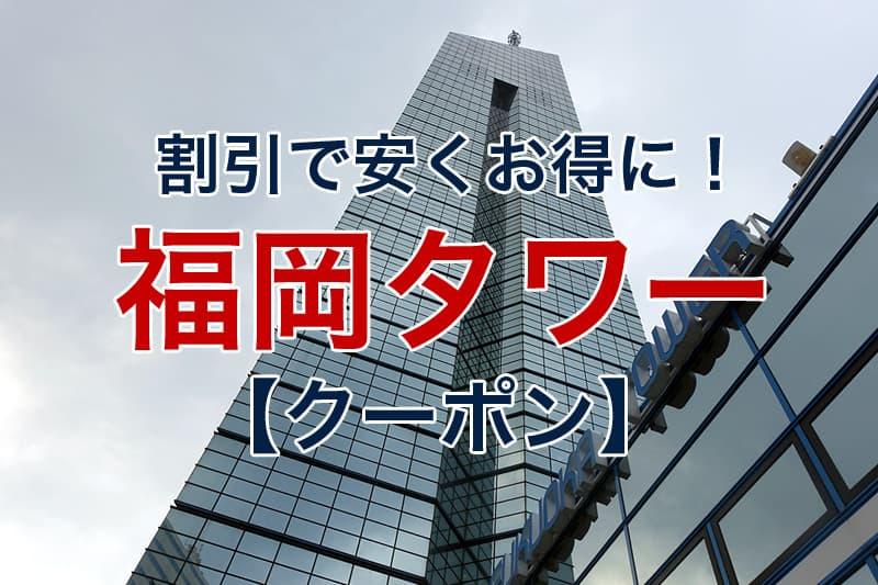 割引で安くお得に 福岡タワー クーポン