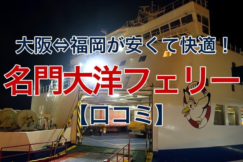 大阪から福岡が安くて快適 名門大洋フェリー 口コミ