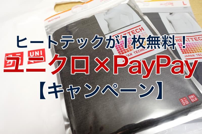 ヒートテックが1枚無料 ユニクロ PayPay キャンペーン