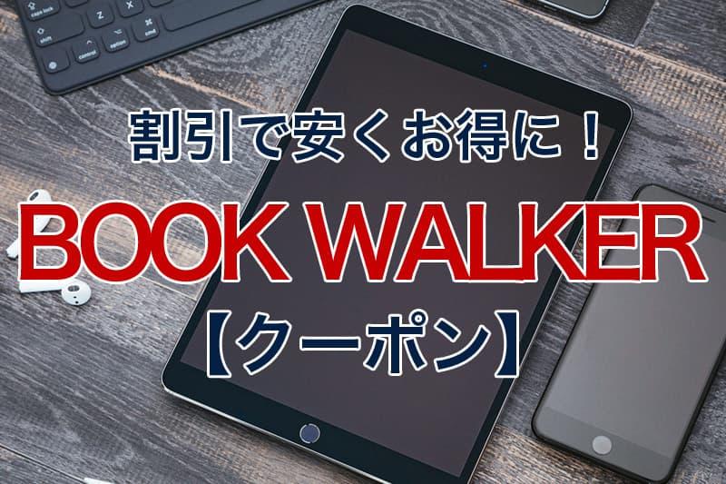 割引で安くお得に BOOK WALKERの割引クーポン