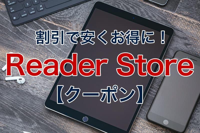 割引で安くお得に Reader Storeの割引クーポン