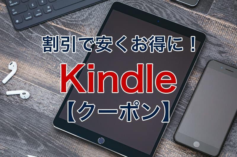 割引で安くお得に Kindleの割引クーポン