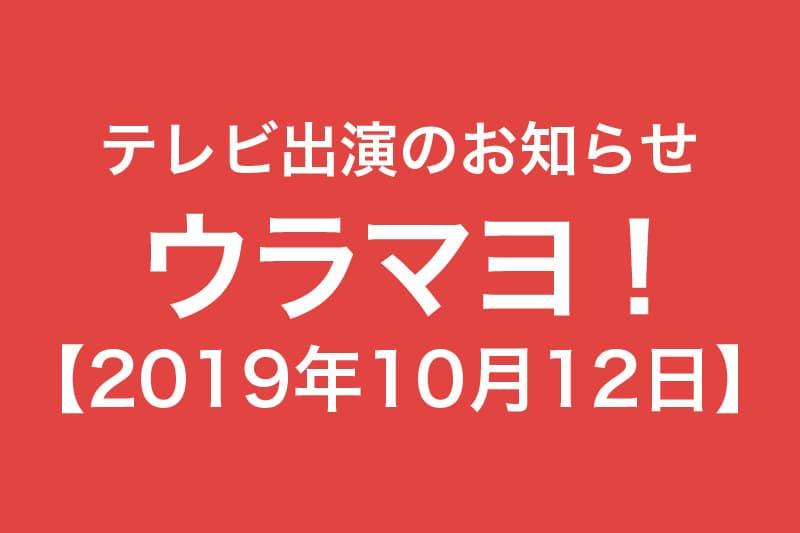 テレビ出演のお知らせ ウラマヨ 2019年10月12日