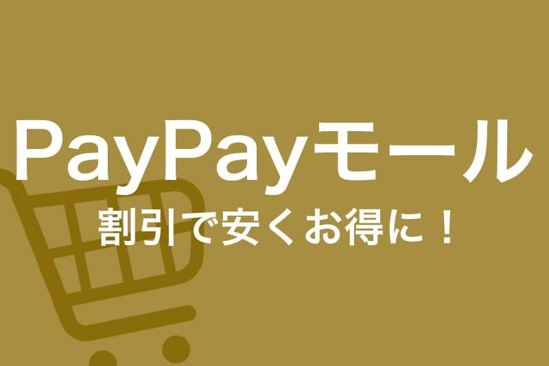 PayPayモール 割引で安くお得に