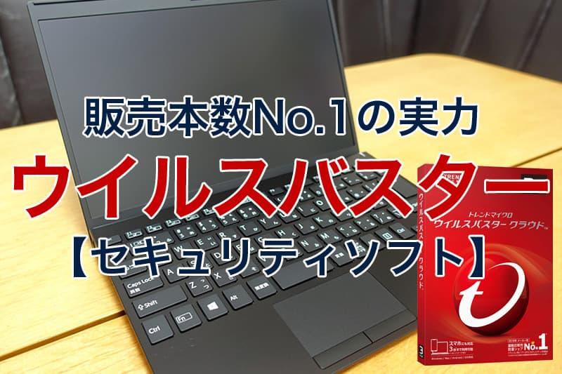 販売本数No.1の実力 ウイルスバスター セキュリティソフト