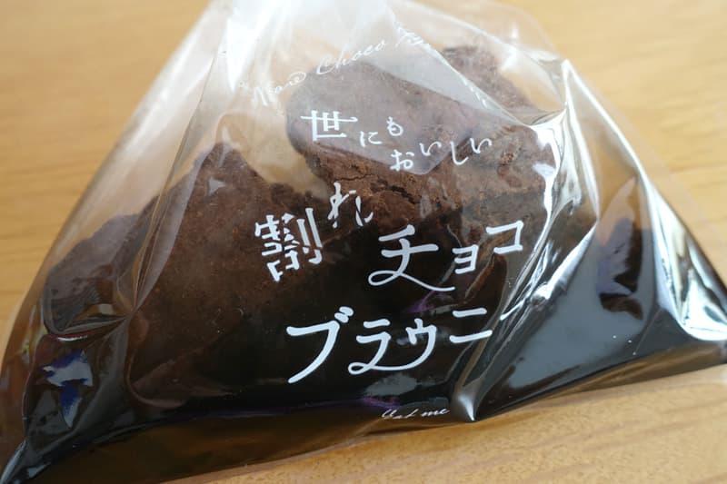 世にもおいしい割れチョコブラウニー