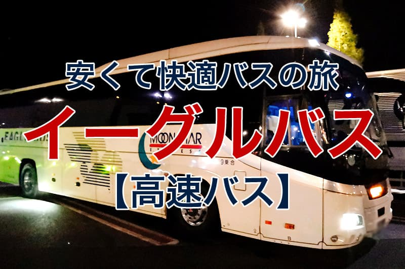 安くて快適バスの旅 イーグルバス 高速バス