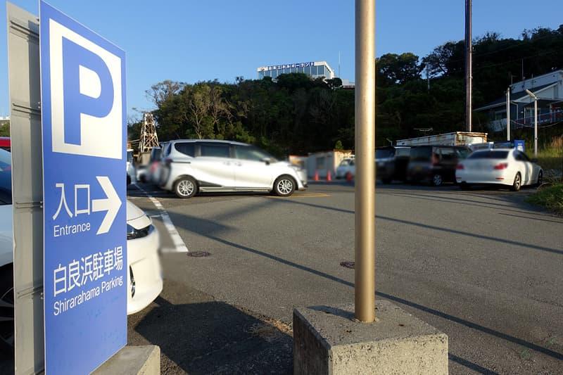 白良浜駐車場