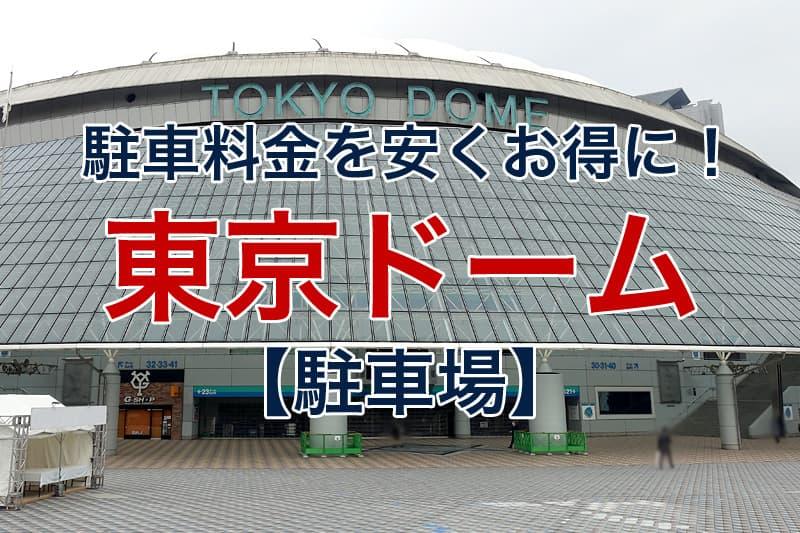 駐車料金を安くお得に 東京ドーム 駐車場