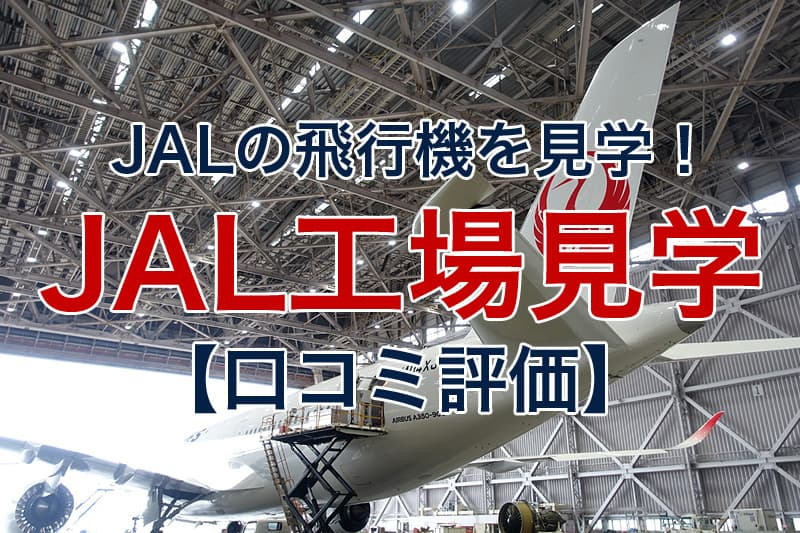 JALの飛行機を見学 JAL工場見学 口コミ評価