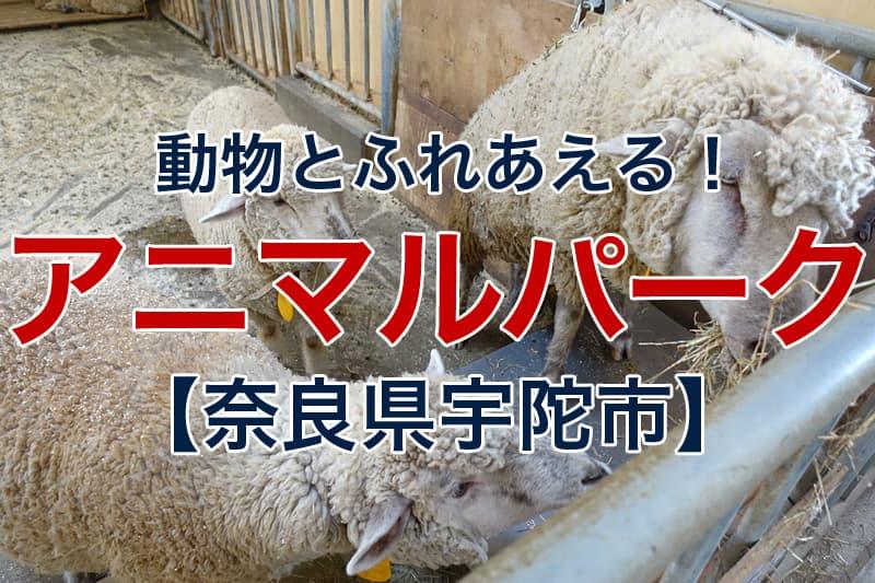 動物とふれあえる アニマルパーク 奈良県宇陀市