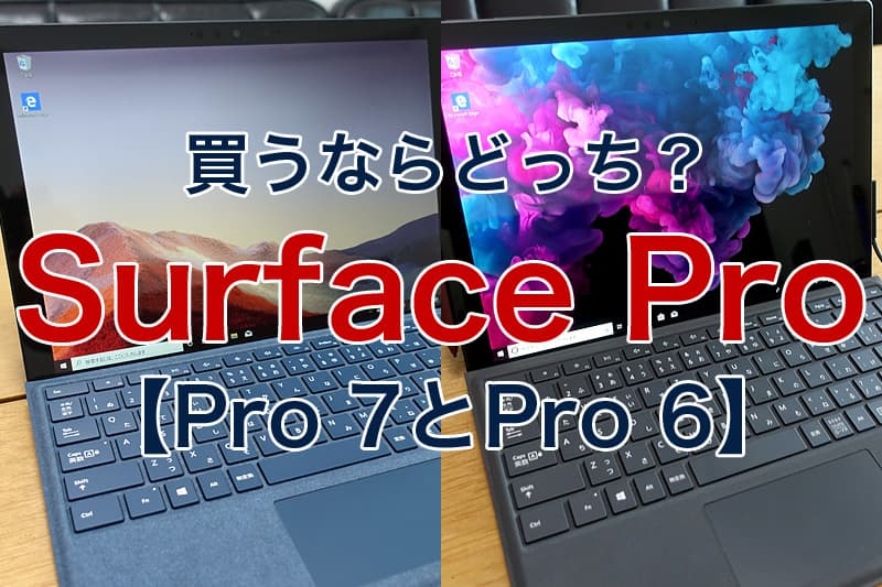 買うならどっち Surface Pro 7とSurface Pro 6