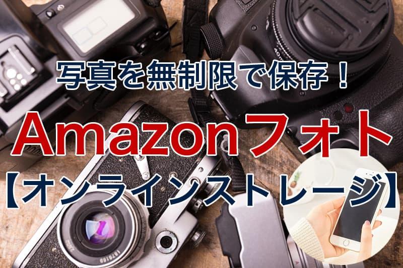 写真を無制限で保存 Amazonフォト オンラインストレージ