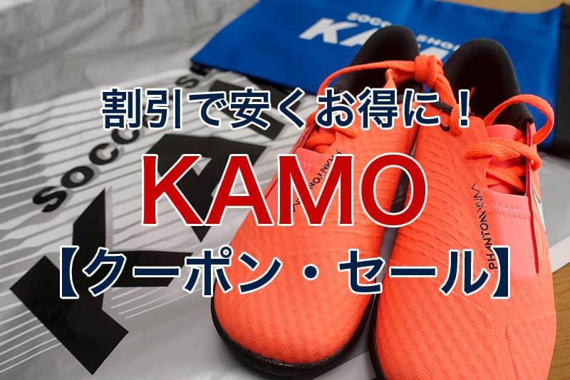 割引で安くお得に KAMO クーポン セール