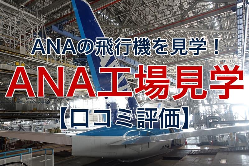 ANAの飛行機を見学 ANA工場見学 口コミ評価
