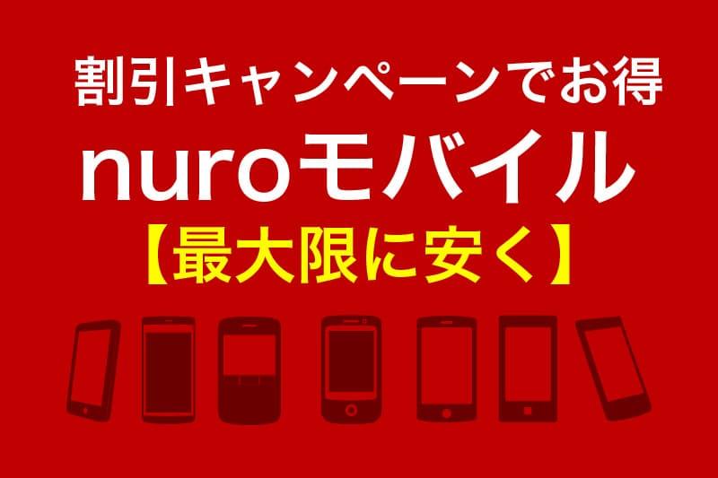 割引キャンペーンでお得 nuroモバイルを最大限に安く