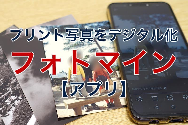 プリント写真をデジタル化 フォトマイン アプリ