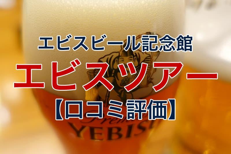 エビスビール記念館 エビスツアー 口コミ評価