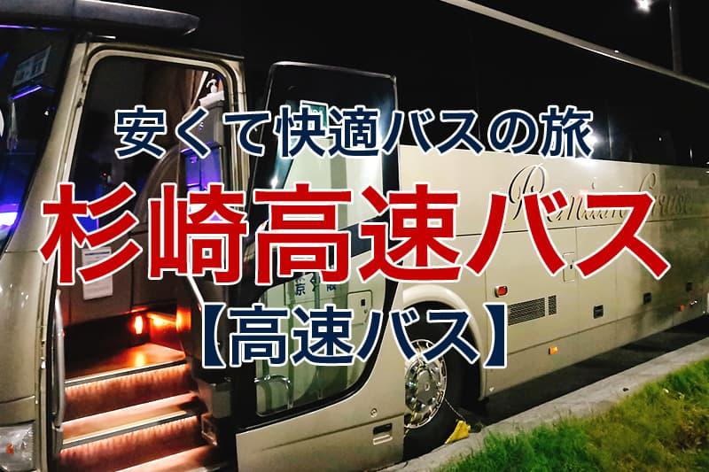 安くて快適バスの旅 杉崎高速バス 高速バス