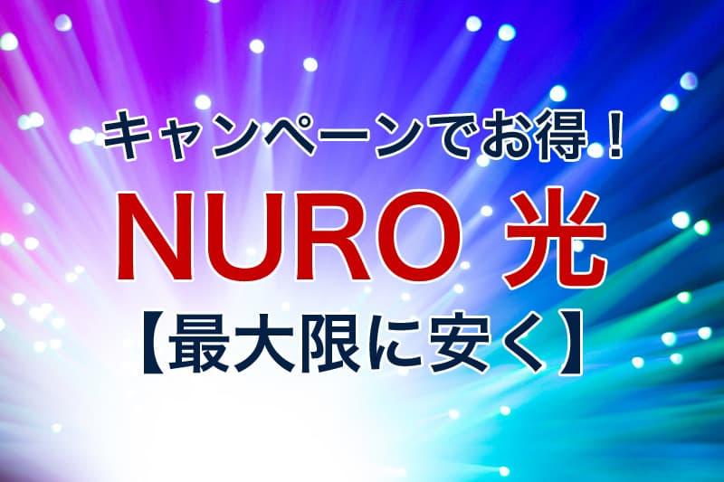 割引キャンペーンでお得 NURO 光 最大限に安く