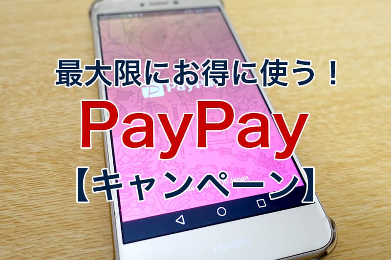 最大限にお得に使う PayPay キャンペーン