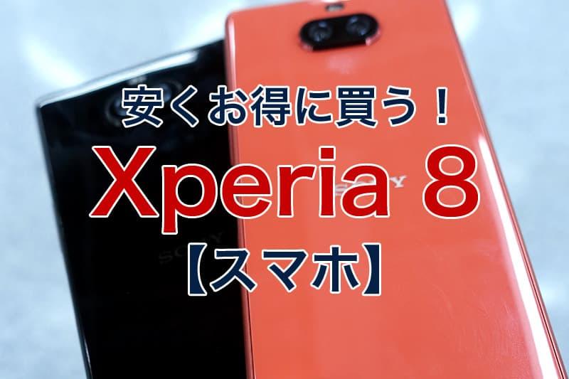 安くお得に買う Xperia 8 スマホ