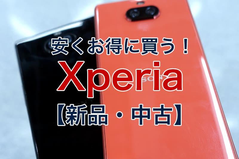 安くお得に購入 Xperia 新品 中古