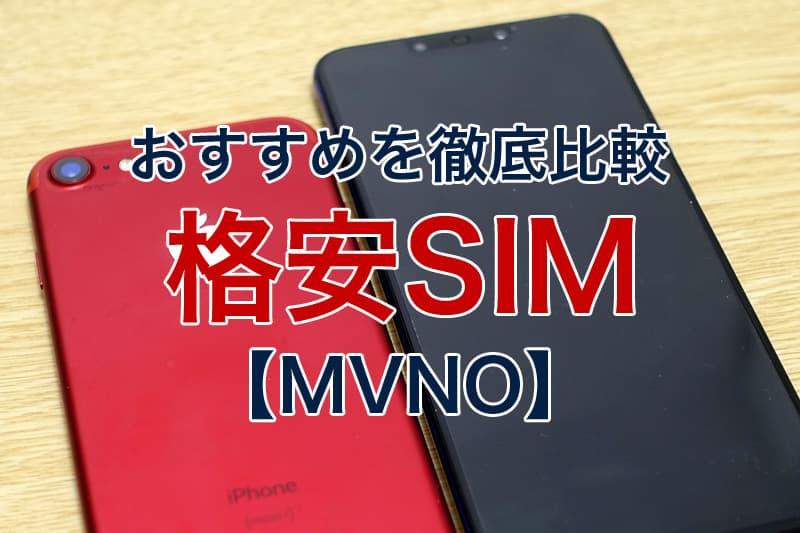 おすすめを徹底比較 格安SIM MVNO