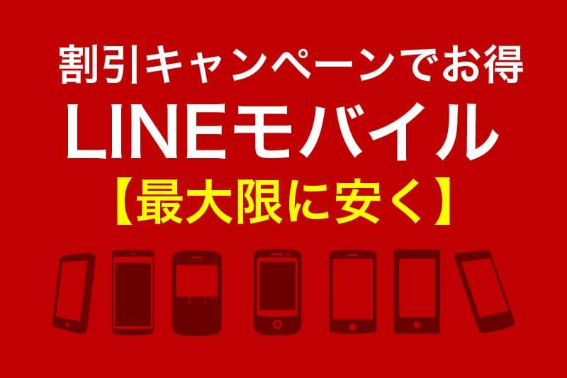 割引キャンペーンでお得 LINEモバイルを最大限に安く