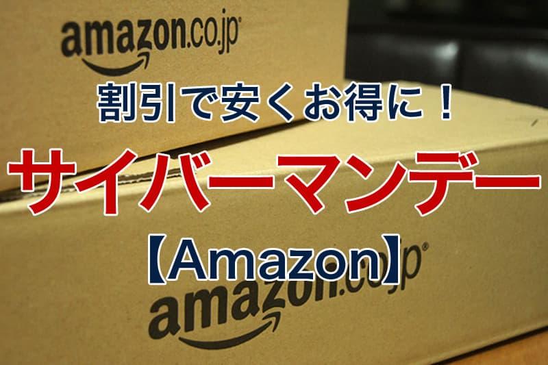 割引で安くお得に Amazonサイバーマンデー