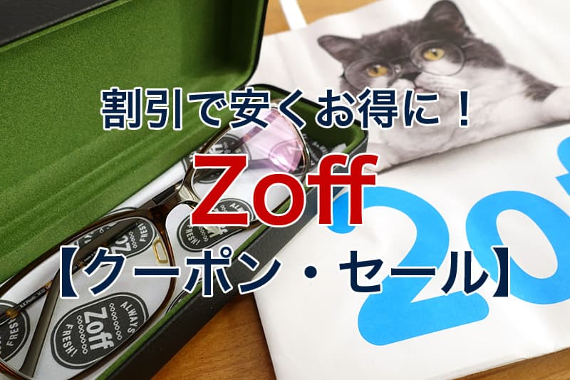 割引で安くお得に Zoffの割引クーポン セール