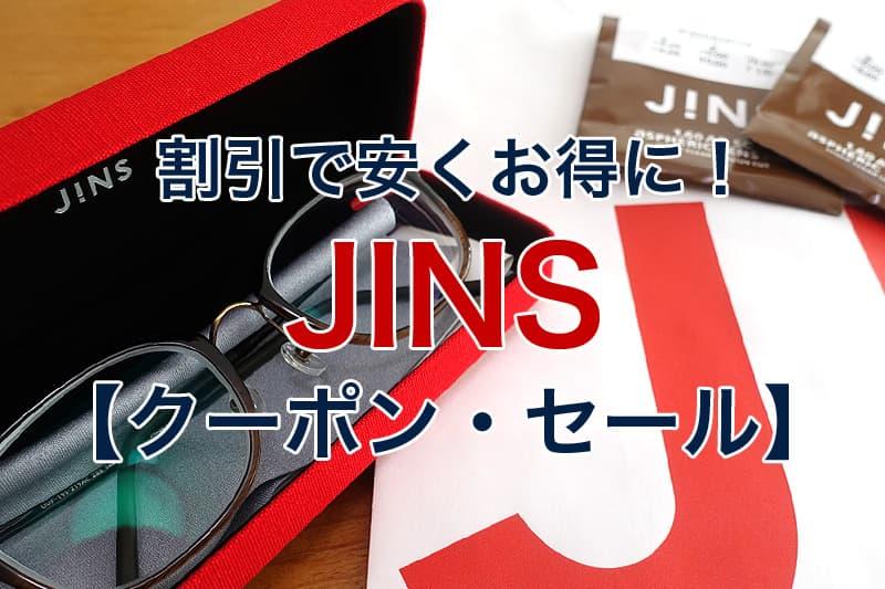 割引で安くお得に JINSの割引クーポン セール