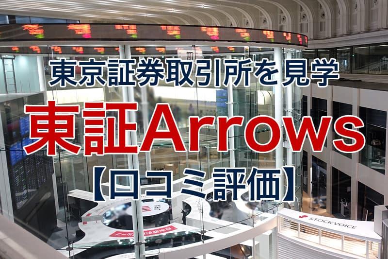 東京証券取引所 東証Arrows 口コミ評価