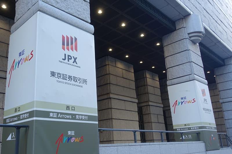 東京証券取引所 西玄関