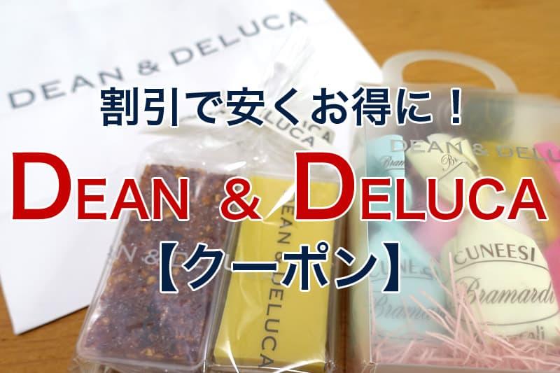 割引で安くお得に DEAN & DELUCA クーポン セール