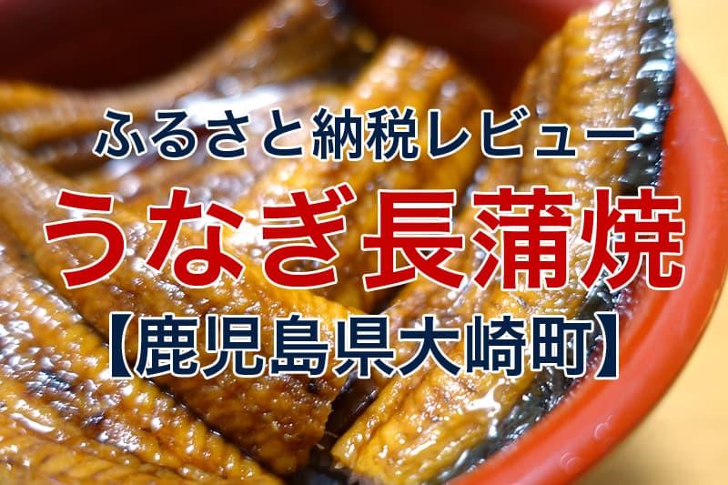 ふるさと納税レビュー うなぎ長蒲焼 鹿児島県大崎町