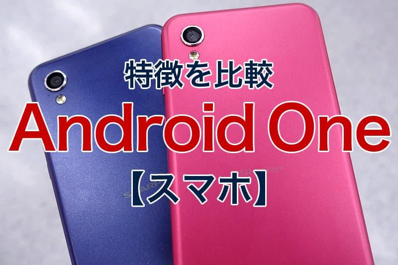 特徴を比較 Android One スマホ
