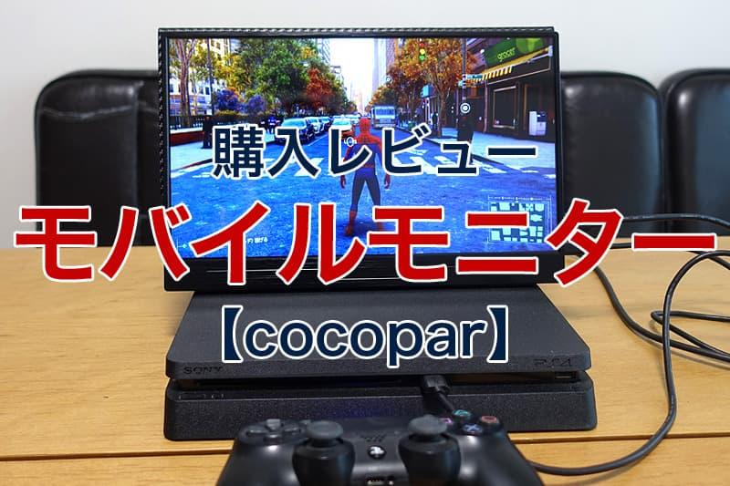 cocopar モバイルモニター 購入レビュー