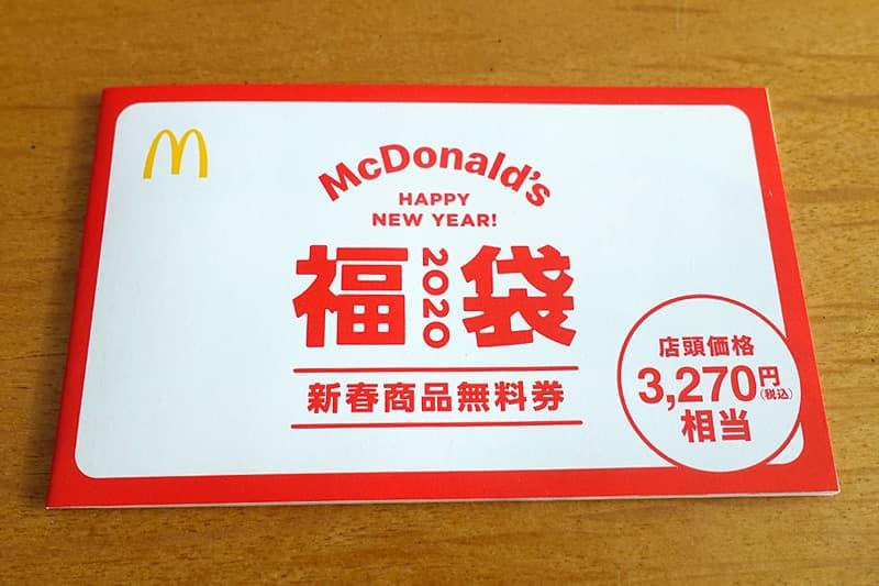 マクドナルド商品無料券