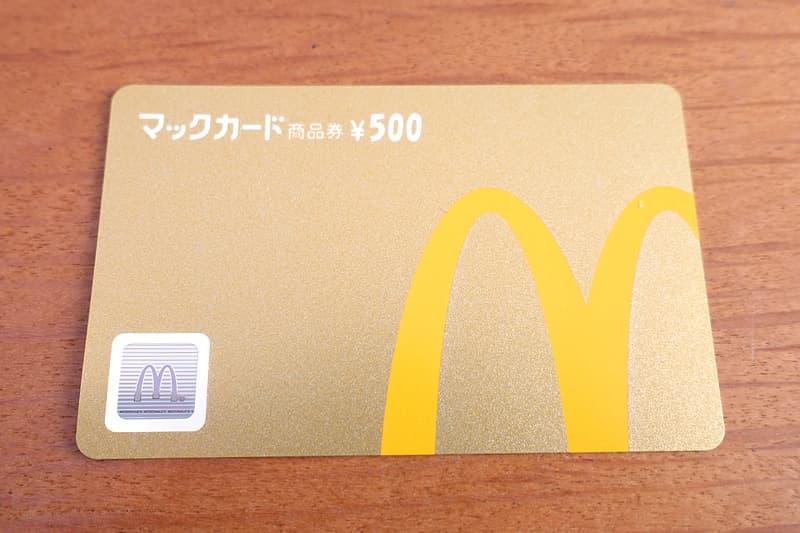 金のマックカード