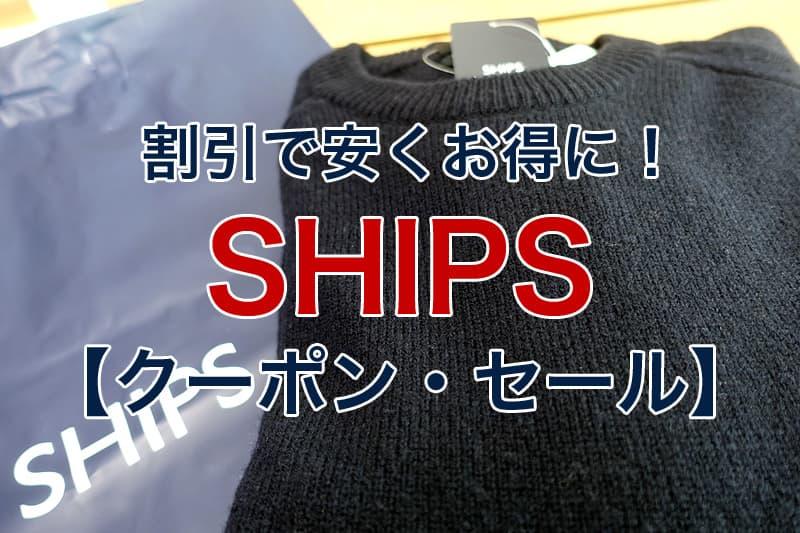 割引で安くお得に SHIPS クーポン セール