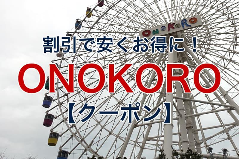 割引で安くお得に ONOKORO クーポン