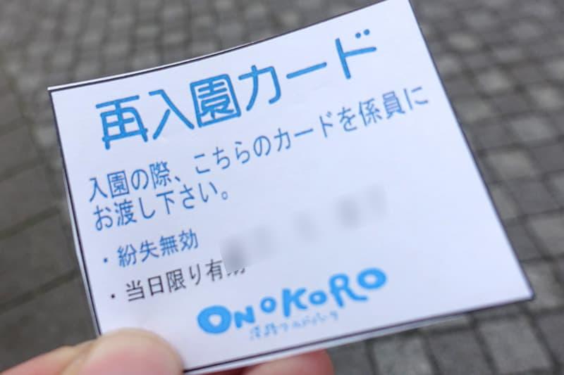再入園カード
