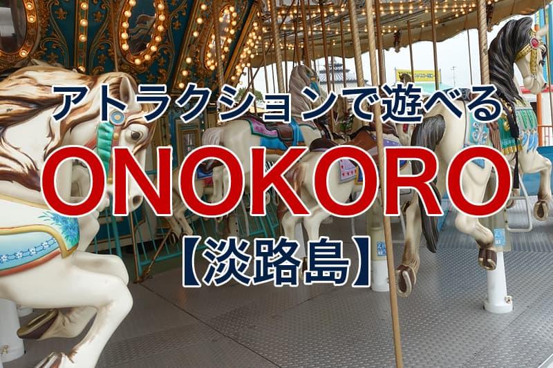 アトラクションで遊べる ONOKORO 遊園地