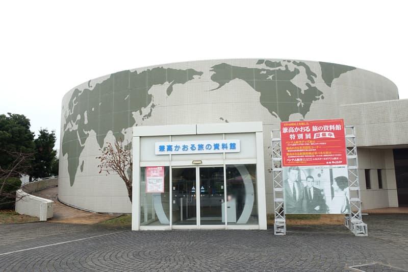 兼高かおる旅の資料館